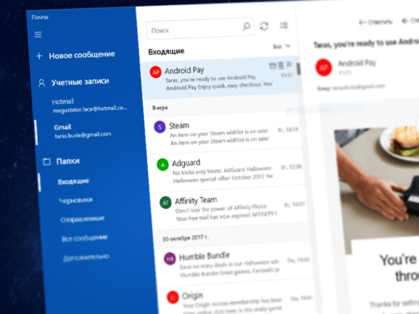 Приложение «Почта» в Windows 10