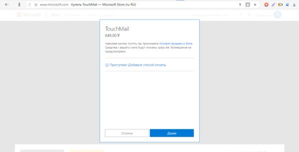 Кнопка «Далее» на странице покупки TouchMail