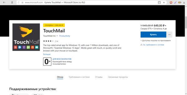 Официальный сайт Microsoft Store