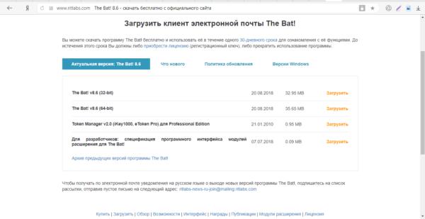 Официальный сайт The Bat!