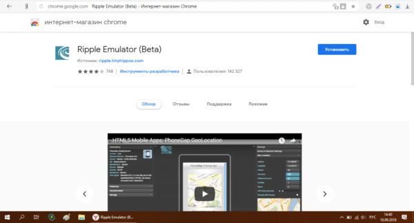 Официальный магазин Google Chrome