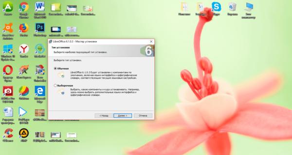 Выбор типа инсталляции LibreOffice