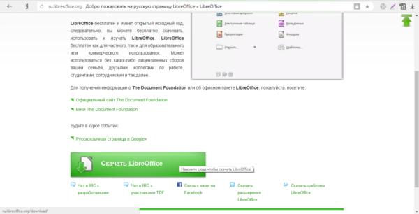 Официальный сайт LibreOffice