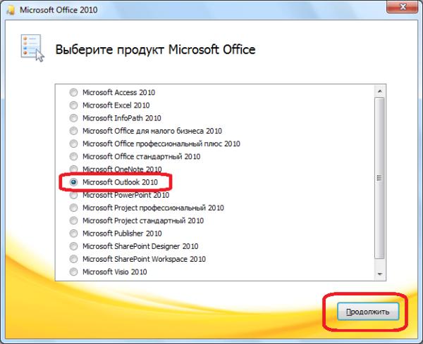Выбор компонента Outlook