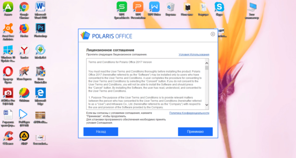 Кнопка «Принимаю» в мастере установки Polaris Office