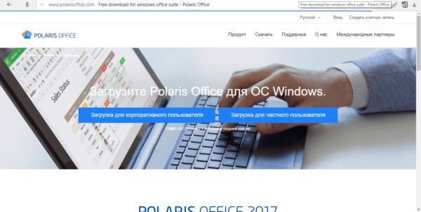 Официальный сайт Polaris Office