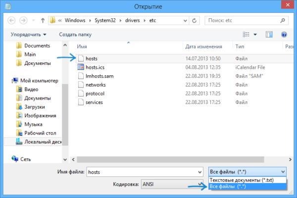 Два файла hosts на диске C с расширением имени и без него