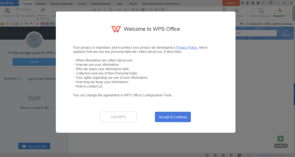 Приветствие в окне WPS Office