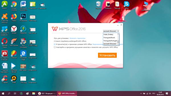 Выбор языка WPS Office