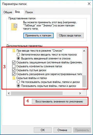 Настройка отображения файлов, папок и дисков в Windows 10