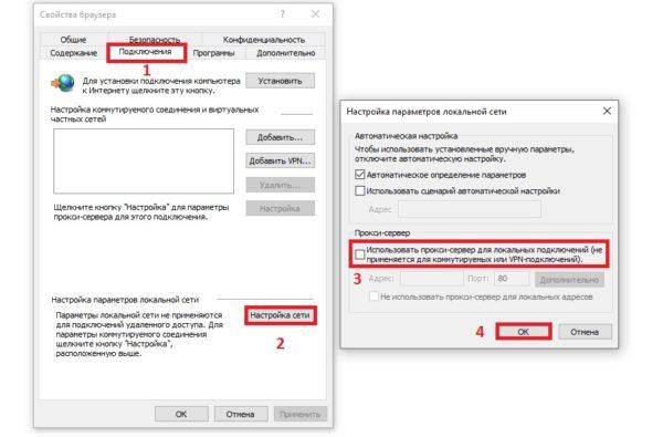 Настройка подключений Internet Explorer