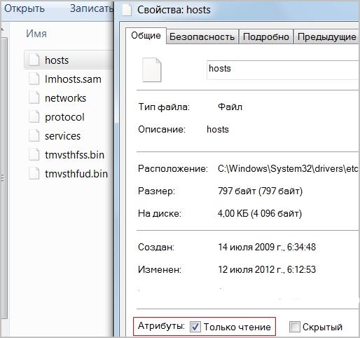 Общие свойства файла hosts