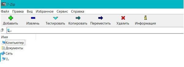 Интерфейс программы 7-Zip