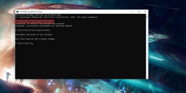Очистка кэша DNS в Windows посредством «Комадной строки»