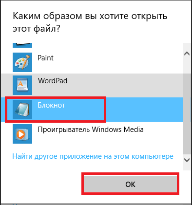 Открытие файла hosts штатным текстовым редактором Windows 10