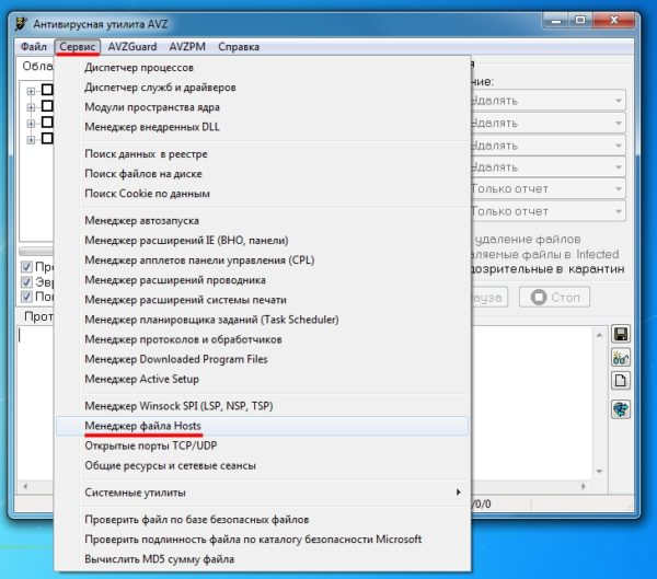 Открытие редактора файла hosts в программе AVZ