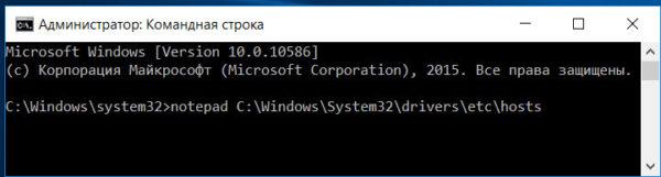 Отработка команды правки файла hosts в командной строке Windows