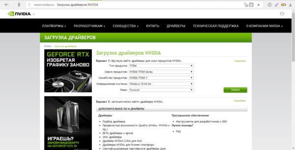 Загрузка драйверов с официального сайта Nvidia