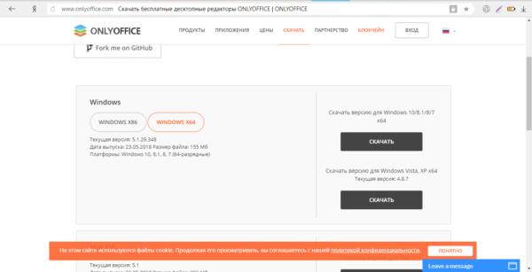 Официальная страница Onlyoffice