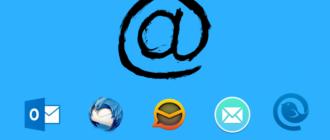 Почтовый клиент для Windows 10
