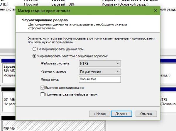 Создание файловой системы на виртуальном диске