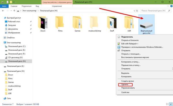 Удаление файла виртуального жёсткого диска