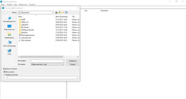 Выбор имени и папки для хранения файла