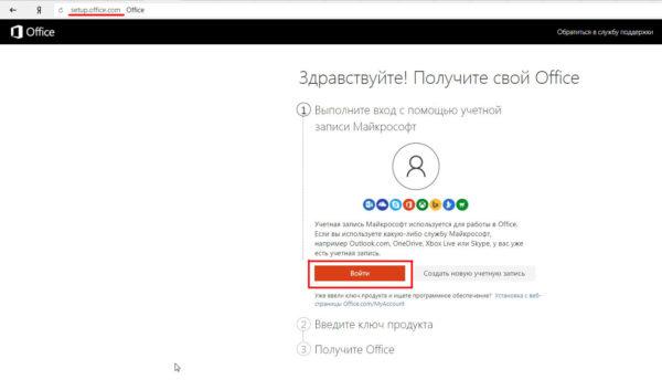 Официальный сайт Microsoft Office Setup