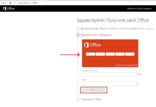 Страница ввода цифрового ключа для активации Microsoft Office