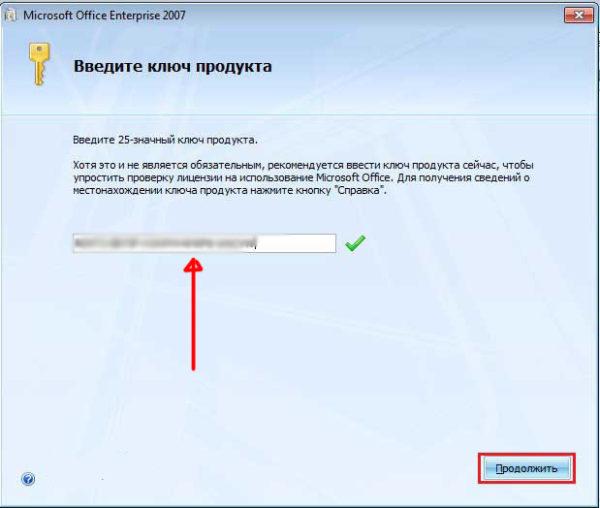 Экран активации Microsoft Office (на примере версии 2007)