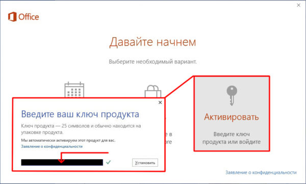 Экран активации Microsoft Office 2013, 2016, 365