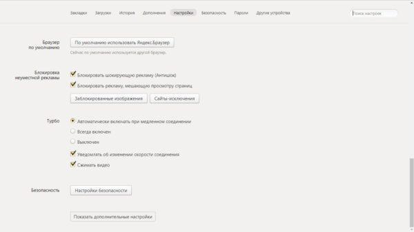 Окно настроек Yandex