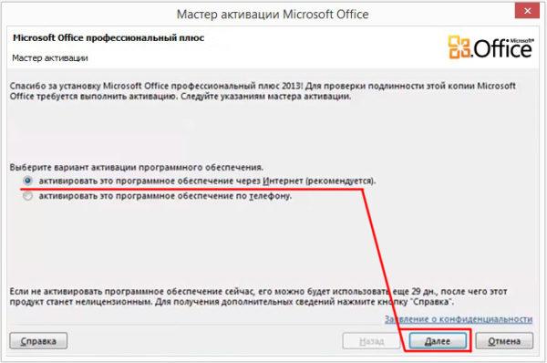 Стартовое окно «Мастера активации» Microsoft Office (активация через интернет)