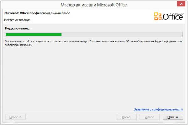 Окно автоматической активации Microsoft Office через интернет