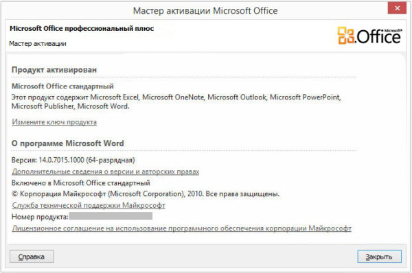 Окно оповещения об успешном завершении активации Microsoft Office