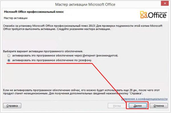 Стартовое окно «Мастера активации» Microsoft Office (активация по телефону)