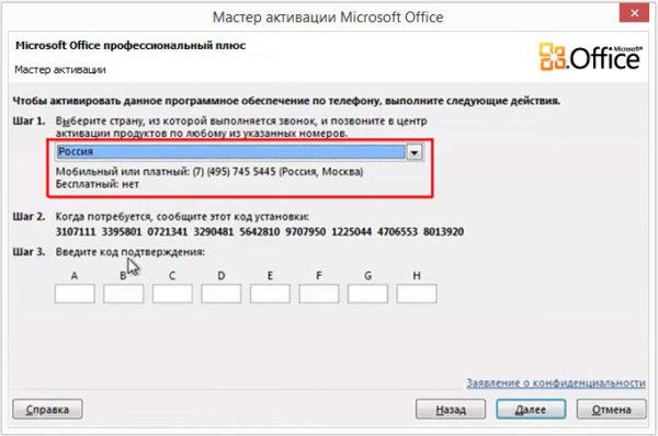 Окно активации по телефону Microsoft Office