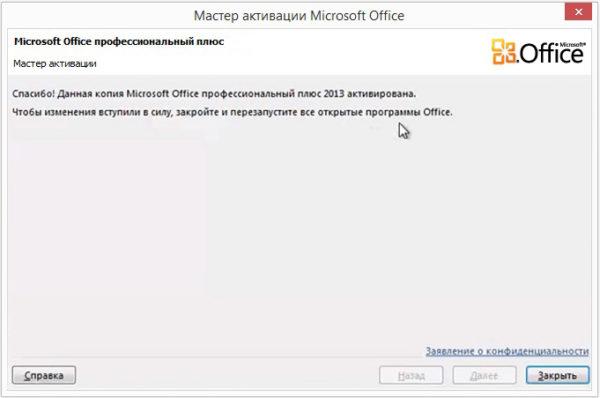Окно оповещения об успешном завершении процесса активации Microsoft Office по телефону