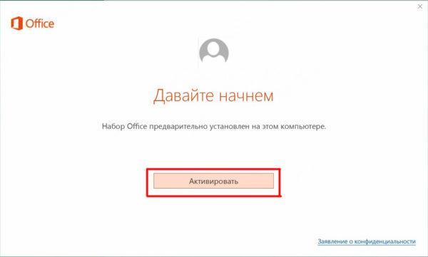 Стартовое окно активации предустановленного Microsoft Office