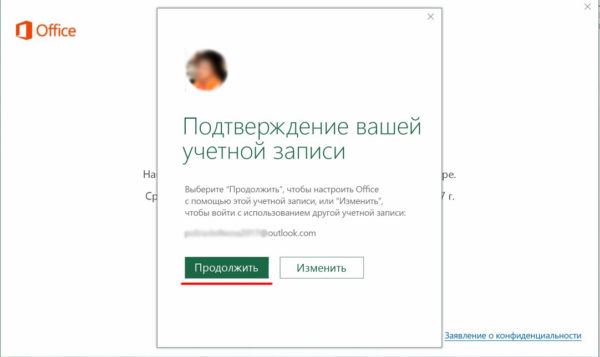 Окно входа в учётную запись Microsoft при активации Microsoft Office