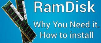 Создание RAM-диска