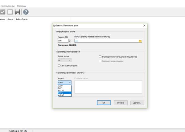 Выбор типа файловой системы