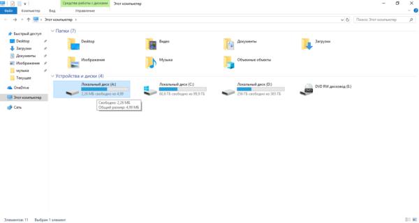 Диск в «Проводнике Windows»
