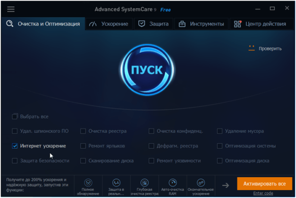 Программа Advanced System Care