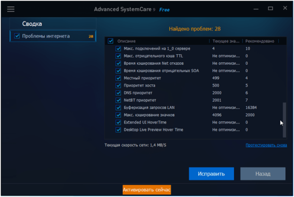 Настройка скорости интернета программой Advanced System Care