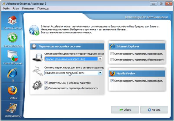Программа Ashampoo Internet Accelerator