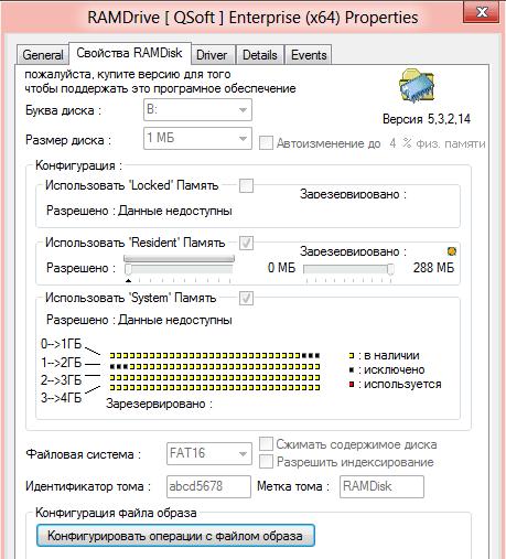 Окно программы RAMDisk Enterprise