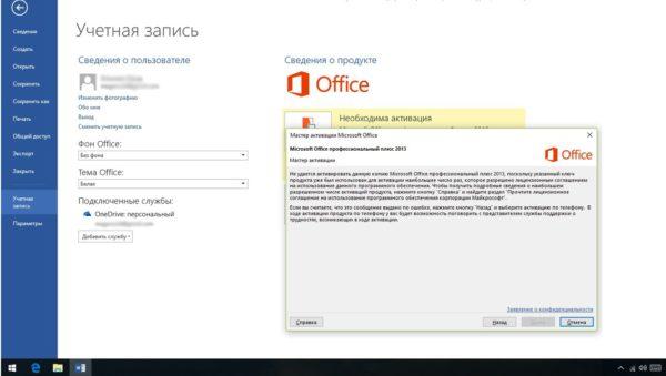 Ошибка активации Microsoft Office 2013