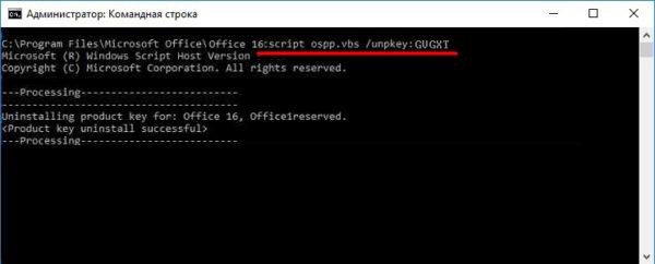 Деинсталляция цифровой активации Microsoft Office через командную строку