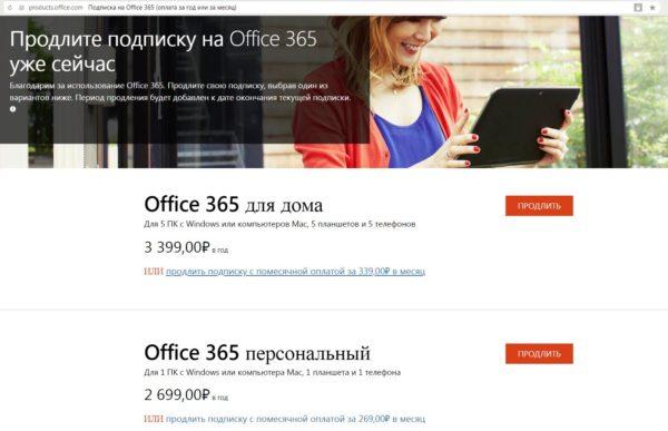 Официальная страница «Майкрософт» (раздел подписок Microsoft Office 365)